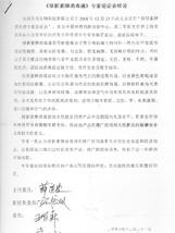 《绿新素牌万博官网app苹果版下载》专家论证会结论
