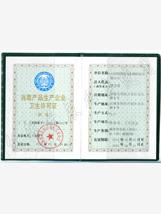 万博manbetx官网客户端下载产品生产企业卫生许可证