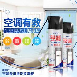 绿新素空调专用清洗万博官网app苹果版下载