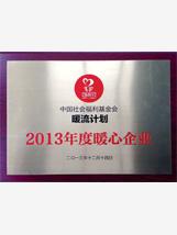 2013年度暖心企业