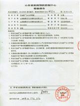 山东省疾病预防控制中心检验报告