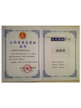 山西省著名商标证书