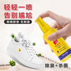 鞋袜除臭剂