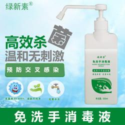 绿新素免洗手万博官网app苹果版下载500ml